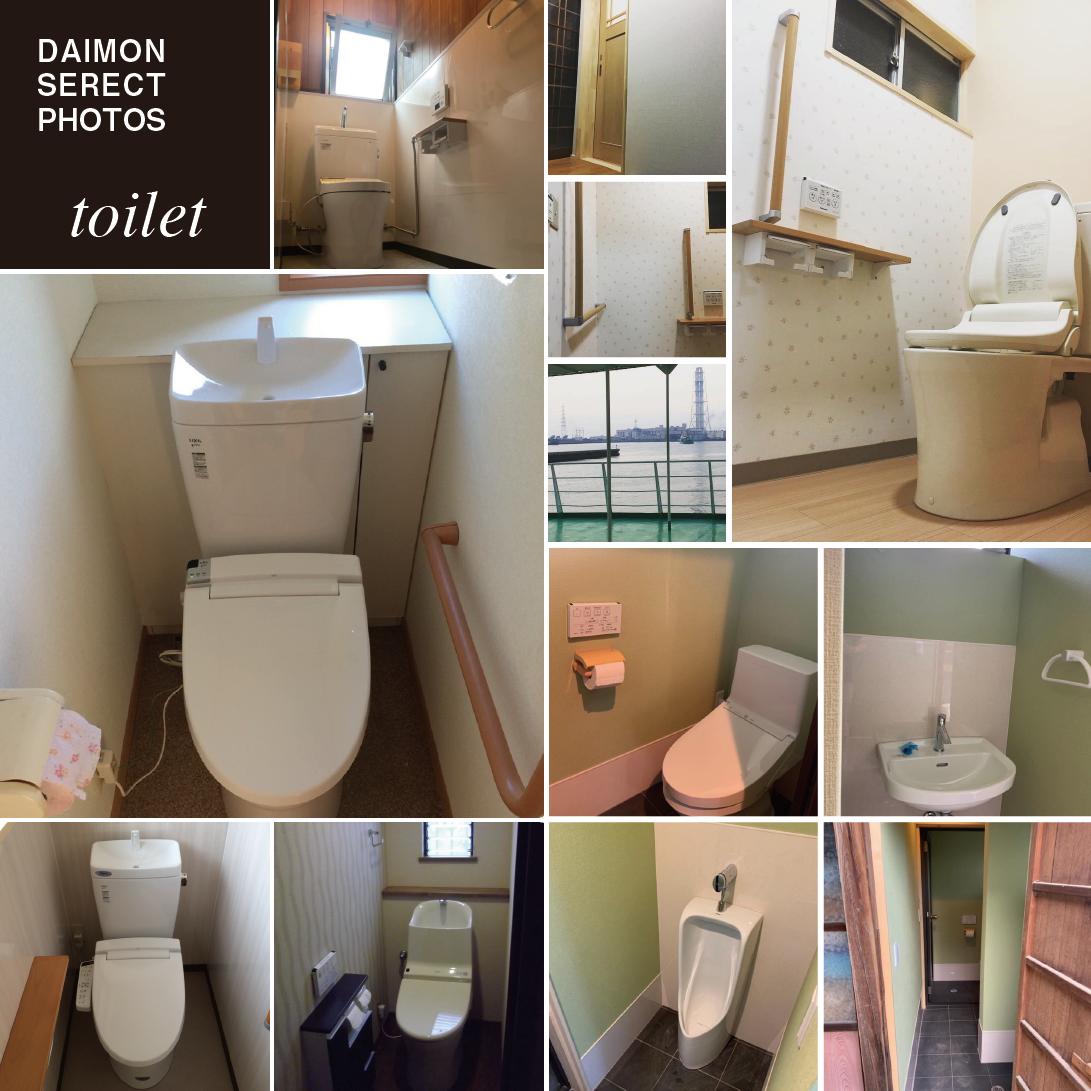 だいもん住設工房 施工事例 トイレ