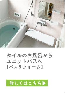 だいもん住設工房 お風呂 リフォーム