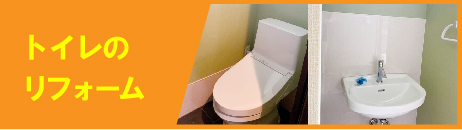 だいもん住設工房 トイレのリフォーム 施工事例