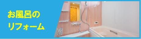 だいもん住設工房 お風呂のリフォーム